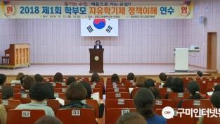 [교육지원과] 2018년 자유학기제 학부모연수회.jpg
