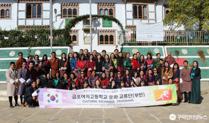 사본 -[금오여고] 부탄왕국과 함께하다1.jpg