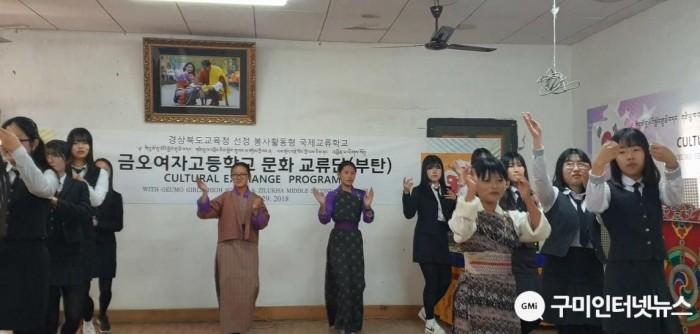 사본 -[금오여고] 부탄왕국과 함께하다2.jpg
