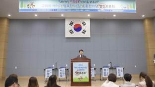 [아동보육과]구미시 아이가 행복한 세상 소통한마당 『열린토론회』 개최2(부시장).jpg
