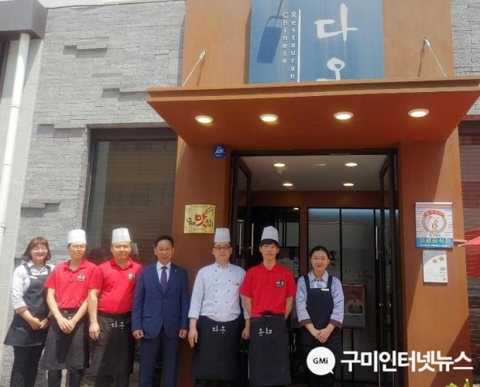 [위생과]2019년도 신규 구미맛집 모범음식점 지정3 (1).jpg