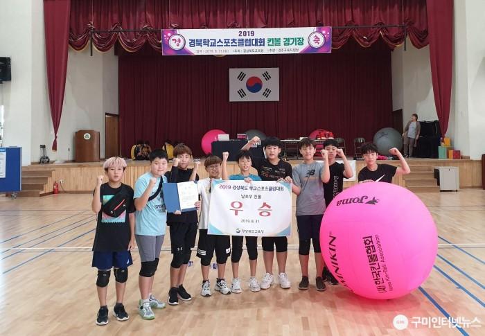 사본 -경북스포츠클럽 킨볼대회 우승(1).jpg