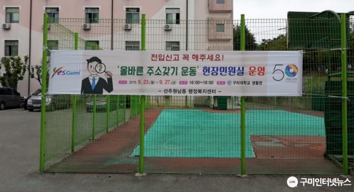 사본 -[선주원남동]캠퍼스에서 전입신고 하고, 구미 시민 되세요~!!!(선주원남동 올바른 주소갖기 운동)2.jpg