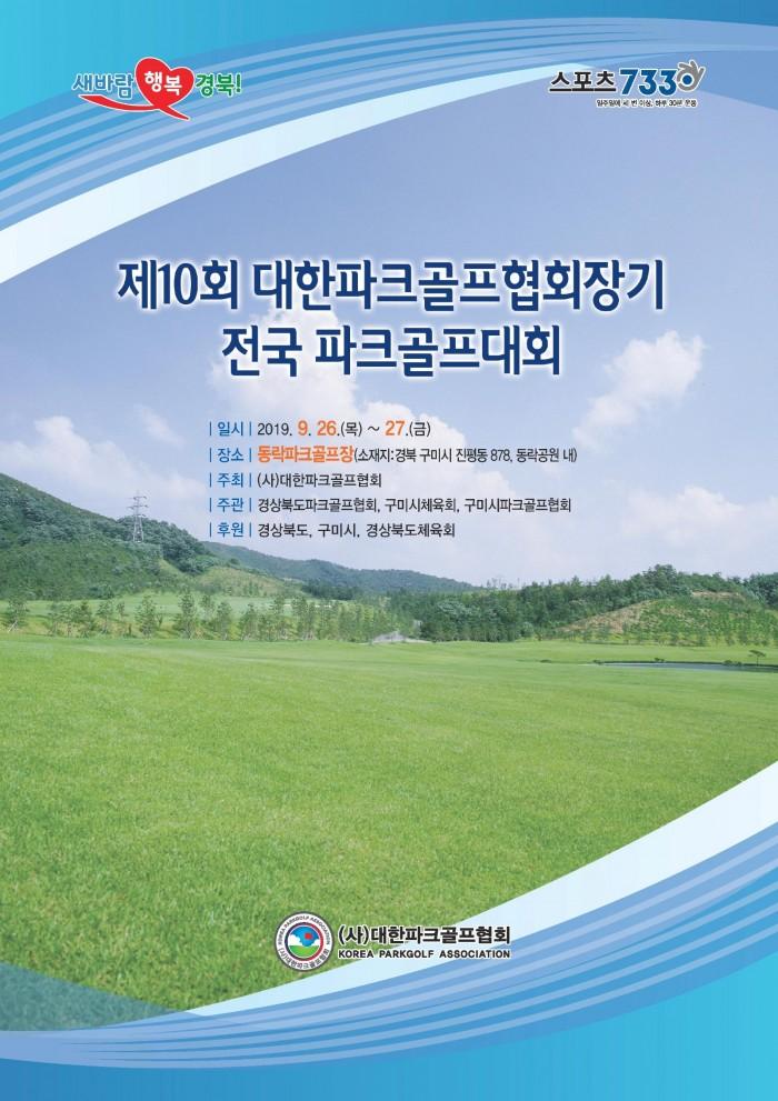 [체육진흥과]제1호 공인파크골프장에서 대한파크골프협회장기 전국대회 개최2.jpg