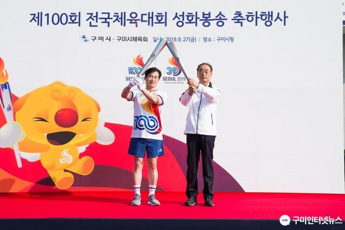 [체육진흥과]제100회 전국체전 성화봉송 환영행사 개최2(성화전달).jpg