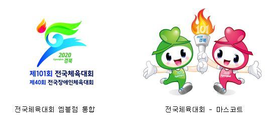전국체육대회.JPG