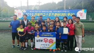 학교스포츠클럽 풋살대회 우승 사진 2.jpg
