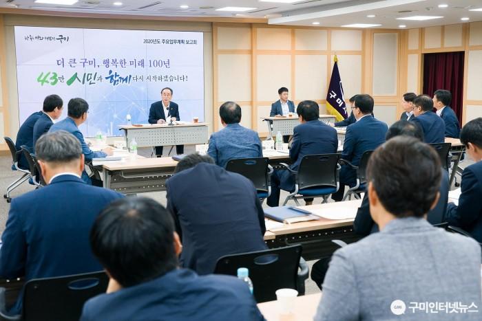 [기획예산과]장세용 시장 주재「2020년도 주요업무계획 보고회」개최3(사진추가).jpg