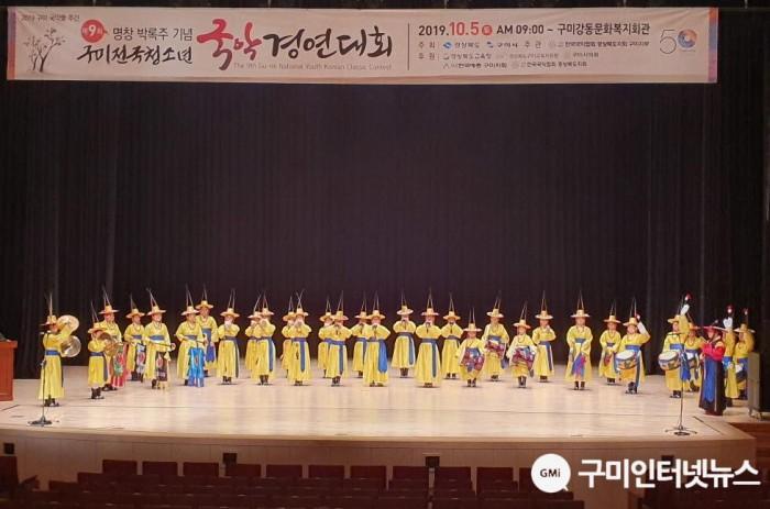 사본 -[문화예술과]제9회 구미전국청소년 국악경연대회 개최4(경연모습).jpg