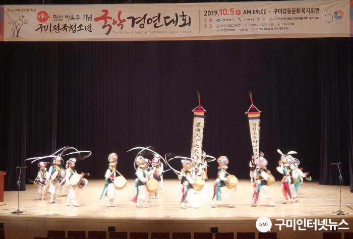 사본 -[문화예술과]제9회 구미전국청소년 국악경연대회 개최5(경연모습).jpg