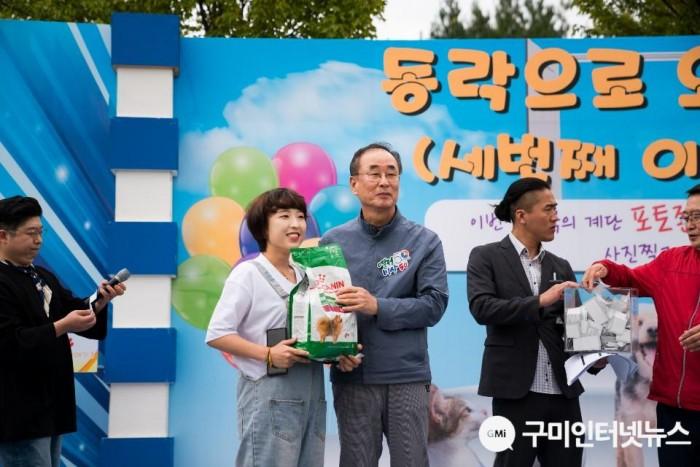 [축산과]제3회「구미시 반려동물 문화축제」성황리 개최!3(시장).jpeg