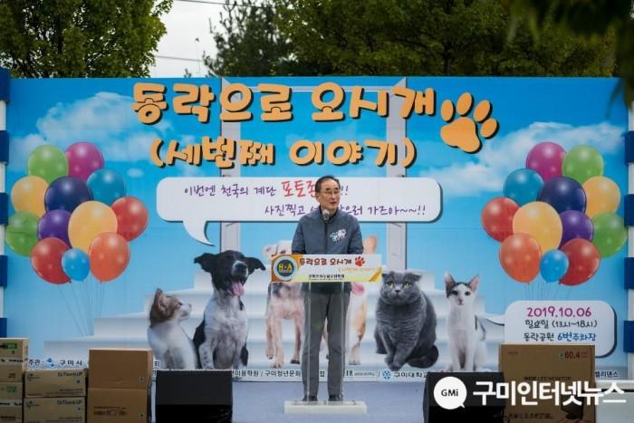 [축산과]제3회「구미시 반려동물 문화축제」성황리 개최!2(시장축사).jpeg