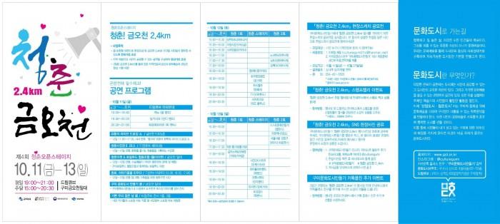 [문화예술과]금오천에서 문화예술로 놀자2(리플릿).JPG