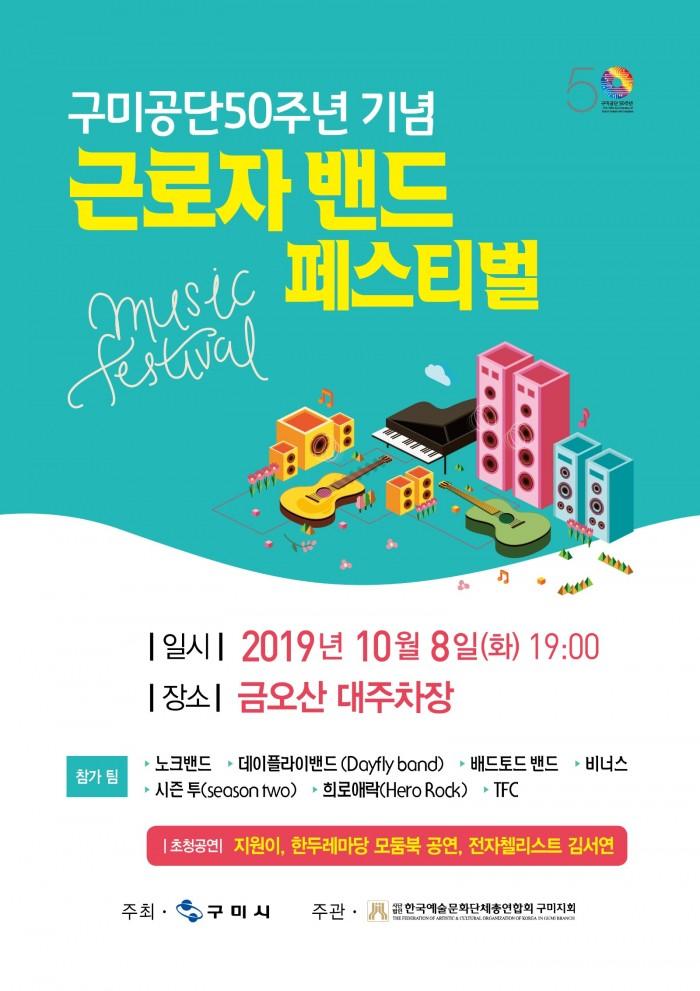 [문화예술과]구미근로자 밴드 페스티벌 개최2(홍보물).jpg