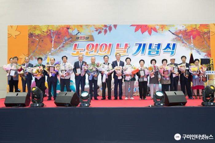 [노인장애인과]제23회 노인의 날 기념식 개최2(사진추가).jpg