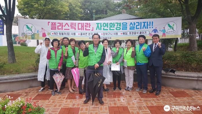 [신평2동]자연보호신평2동협의회 플라스틱 줄이기 캠페인 실시2.jpg