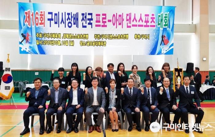 사본 -[체육진흥과]제16회 구미시장배 전국 프로_아마 댄스스포츠대회 성료2.jpg