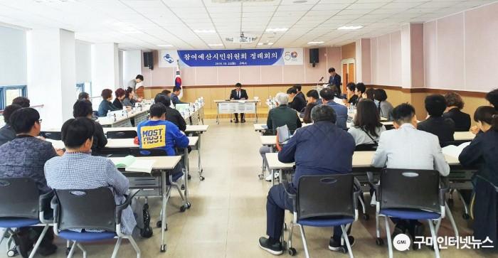 사본 -[기획예산과]2019년 참여예산시민위원회 정례회의 개최3(사진추가).jpg