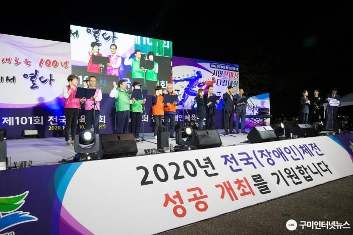 [전국체전추진단]2020년 전국체전 성공 개최 기원 시민한마음다짐대회 개최4.jpg