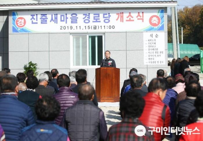 사본 -[선주원남동]선주원남동 진줄새마을 경로당 개소식 개최4(시장인사).jpg