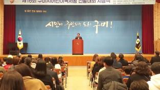 사본 -[새마을과]제16회 구미시어린이독서왕선발대회 시상식 개최3(사진추가)(과장인사).jpg