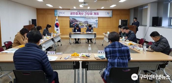 [선주원남동]선주원남동, 공인중개사 간담회 개최4(회의사진).jpg