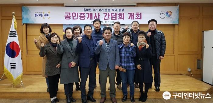 [선주원남동]선주원남동, 공인중개사 간담회 개최2(단체사진).jpg