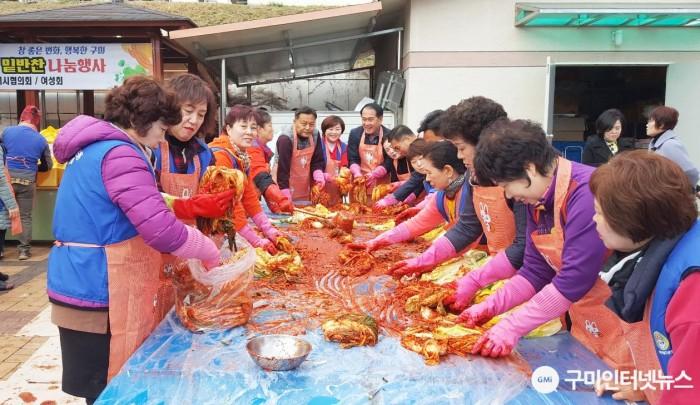 사본 -[새마을과]바르게살기운동구미시여성회『김장김치』나눔 행사3(김장행사)(사진추가).jpg