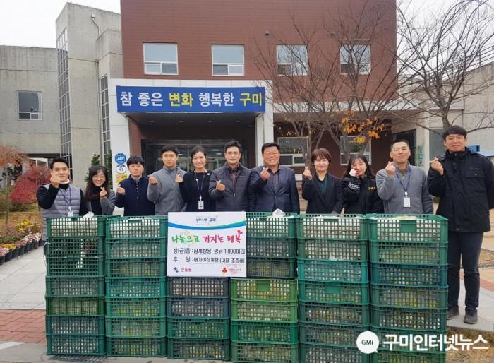 [인동동]대가야삼계탕 조중래대표 생닭 1,000마리 후원2.jpg