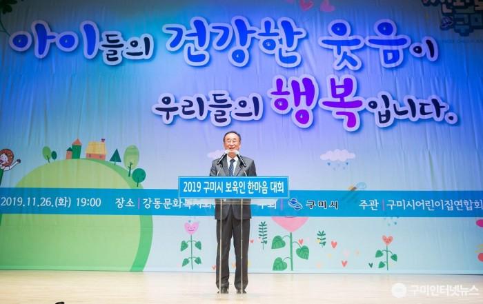 사본 -[아동보육과]2019 구미시 보육인 한마음 대회 개최3(사진추가)(시장인사).jpg