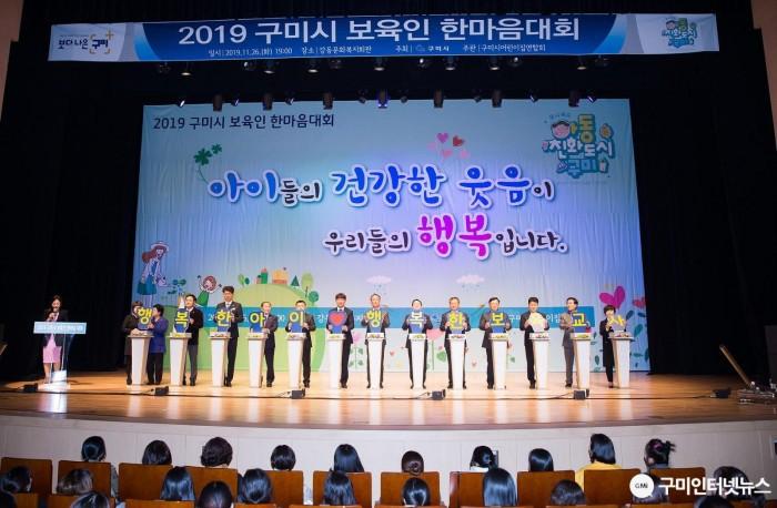 사본 -[아동보육과]2019 구미시 보육인 한마음 대회 개최6(사진추가)(퍼포먼스).jpg