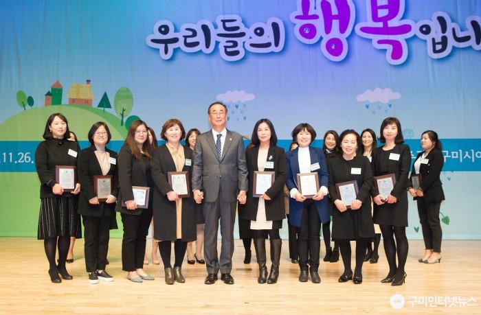 사본 -[아동보육과]2019 구미시 보육인 한마음 대회 개최4(사진추가)(유공자표창).jpg