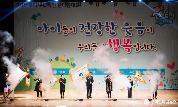 사본 -[아동보육과]2019 구미시 보육인 한마음 대회 개최7(사진추가)(연합회기).jpg