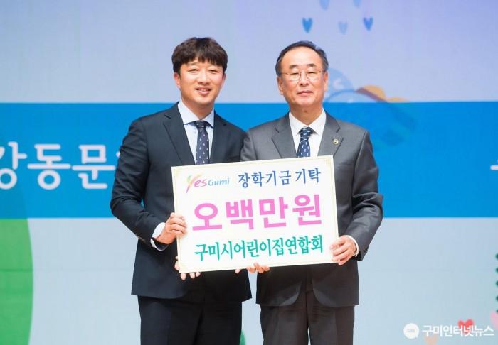 사본 -[아동보육과]2019 구미시 보육인 한마음 대회 개최5(사진추가)(장학금기탁).jpg