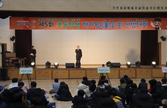 [새마을과]제5회 구미시 초등학생 한자왕(漢字王) 선발대회 개최2(인사).JPG