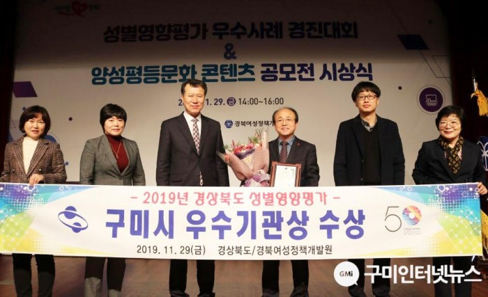 사본 -[복지정책과]2019 경북도 성별영향평가 업무추진 구미시 우수기관상 수상2(사진추가).jpg