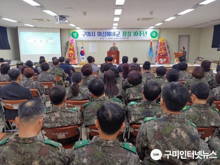[안전재난과]구미시 여성예비군 창설 10주년 기념행사 개최7.jpg