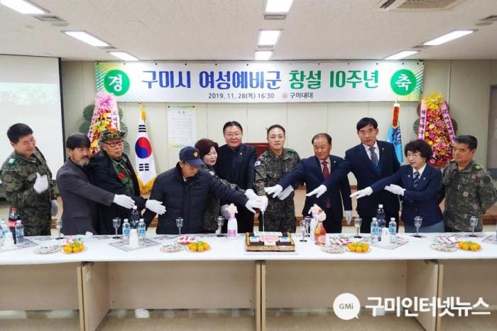 [안전재난과]구미시 여성예비군 창설 10주년 기념행사 개최3.jpg