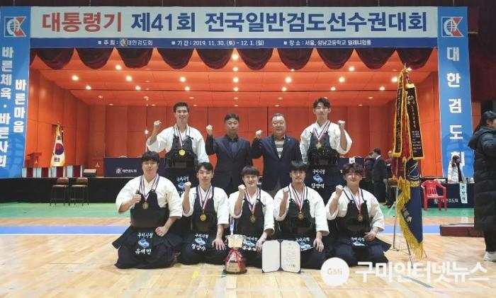 사본 -[체육진흥과]구미시청 검도팀 2019년 유종의 미 거둬4(우승기념사진).jpg