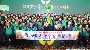 사본 -[새마을과]구미시, 경상북도 새마을운동평가 우수상 수상!2(단체사진).jpg