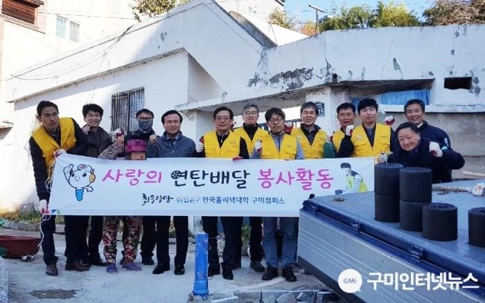 사본 -[신평1동]한국폴리텍대학 구미캠퍼스 연탄나눔 봉사2.jpg