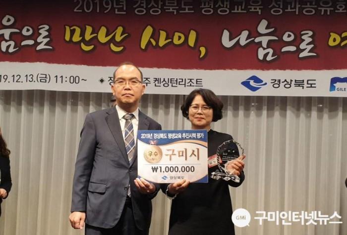 사본 -[교육지원과]구미시, 경상북도 평생교육 시책평가 우수상 수상!2(사진추가).jpg