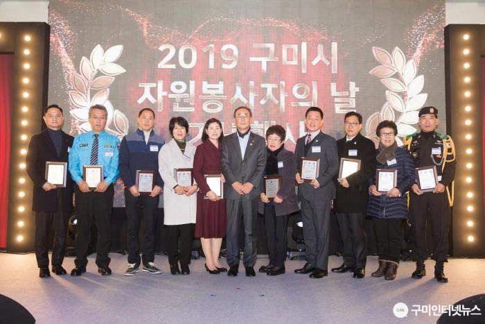 [새마을과]2019 구미시 자원봉사자의 날 기념행사 개최2(우수자원봉사자 수상자).jpg