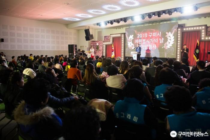 [새마을과]2019 구미시 자원봉사자의 날 기념행사 개최6(자원봉사자의 날 기념행사).jpg