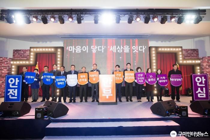 [새마을과]2019 구미시 자원봉사자의 날 기념행사 개최4(희망띠 퍼포먼스).jpg