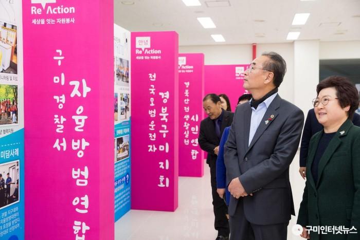 [새마을과]2019 구미시 자원봉사자의 날 기념행사 개최3(에피소드 전시회).jpg