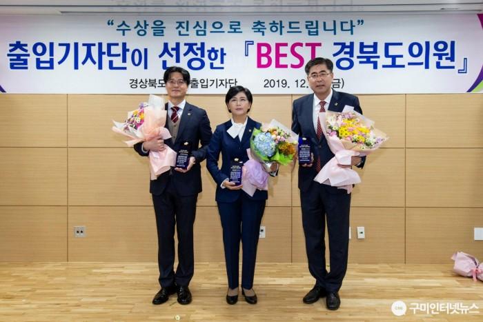 2019.12.20 출입기자단이 선정한 BEST경북도의원_수상의원.jpg