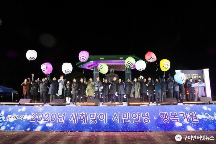 [총무과]구미시, 2020년 새해맞이 시민 안녕ㆍ행복 기원행사 개최2.jpg