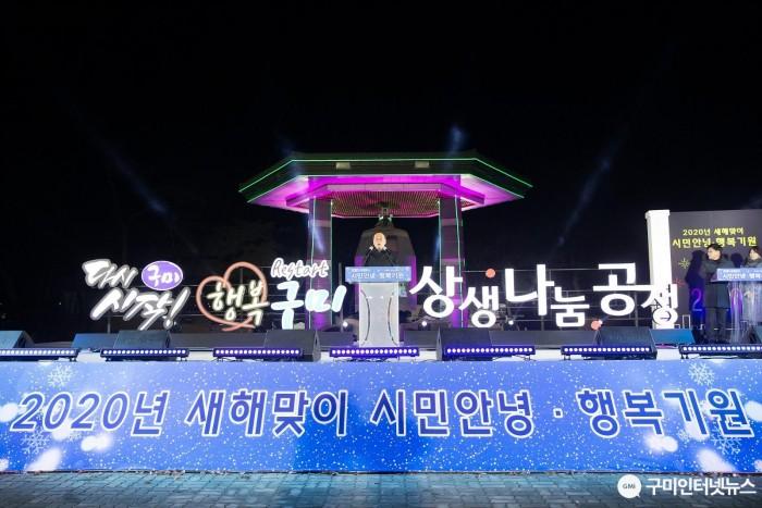 [총무과]구미시, 2020년 새해맞이 시민 안녕ㆍ행복 기원행사 개최4.jpg