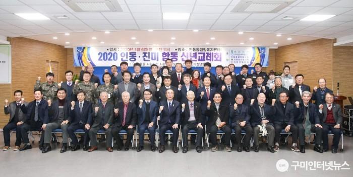 사본 -[인동동]2020년 인동ㆍ진미 합동 신년교례회 개최3(단체사진).jpg